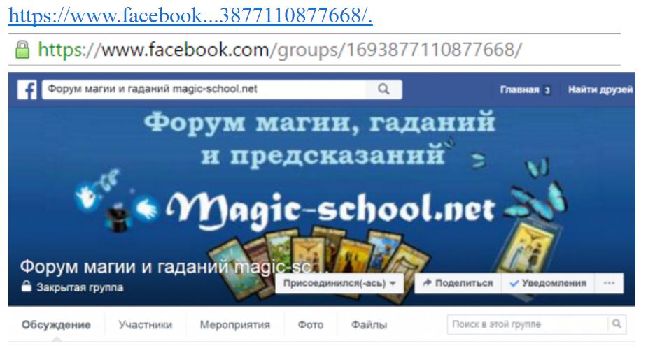 Закрытая группа форума magic-school.net в Facebook 2