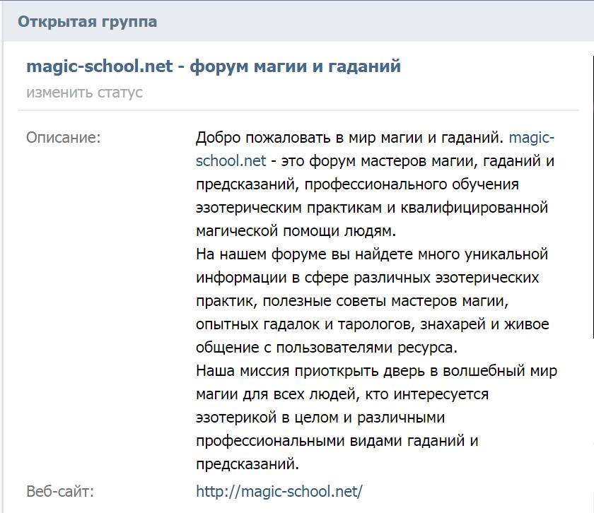 Открытая группа magic-school.net В Контакте
