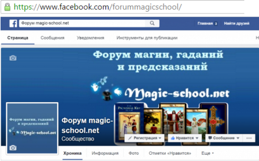 Форум magic-school.net страница в Facebook