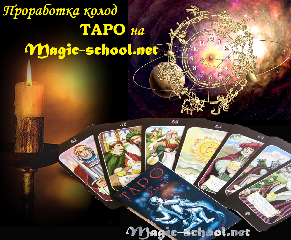 проработка колод Таро на Magic-school.net